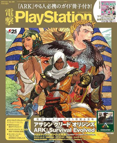 電撃PlayStation 2017年11/9号 Vol.649