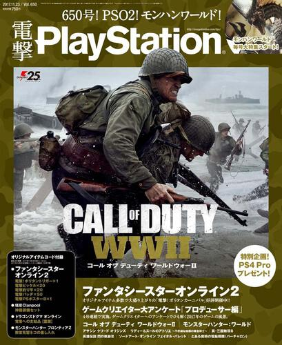 電撃PlayStation 2017年11/23号 Vol.650