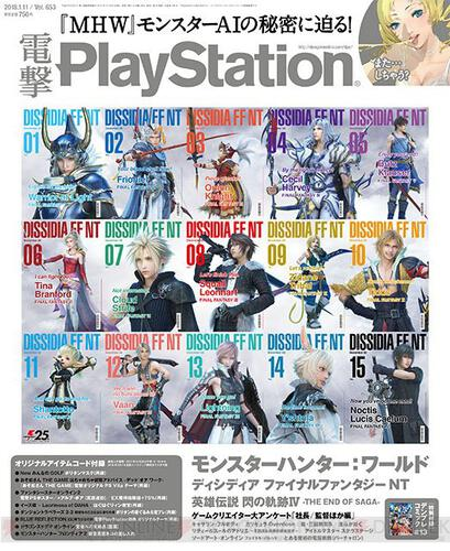 電撃PlayStation 2018年1/11号 Vol.653