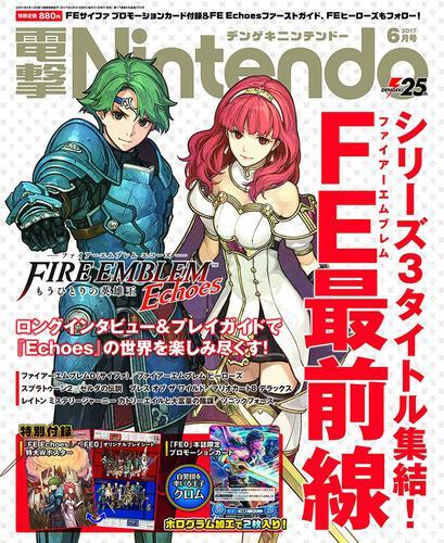 電撃Nintendo 2017年6月号