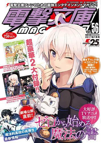 電撃文庫MAGAZINE Vol.56 2017年7月号