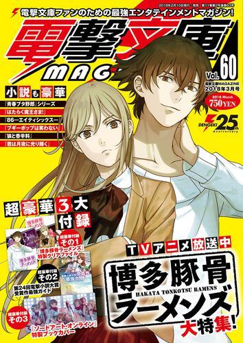 電撃文庫MAGAZINE Vol.60 2018年3月号