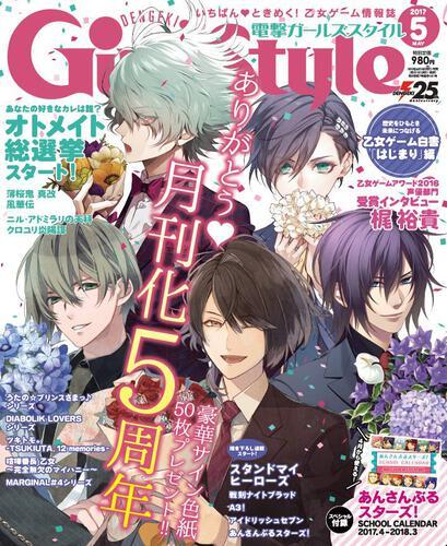 DENGEKI Girl'sStyle 2017年5月号