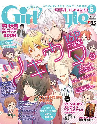 DENGEKI Girl'sStyle 2017年6月号