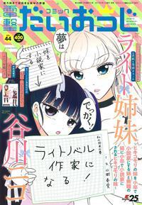 月刊コミック 電撃大王 2017年6月号増刊 コミック電撃だいおうじ VOL.44