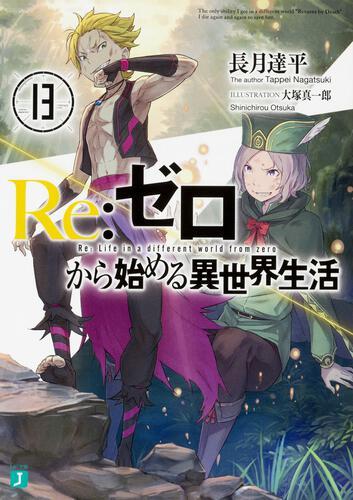 表紙:Re:ゼロから始める異世界生活13
