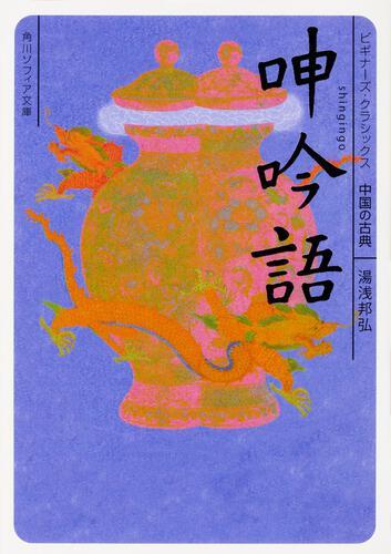 書影:呻吟語 ビギナーズ・クラシックス 中国の古典