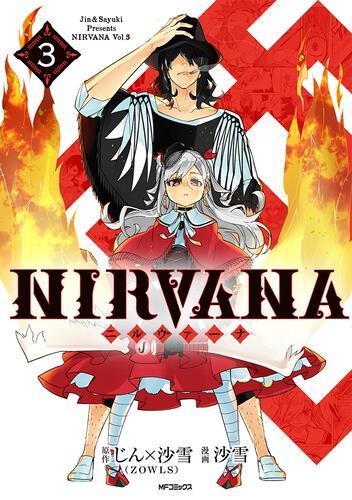 書影:NIRVANA-ニルヴァーナ- 3