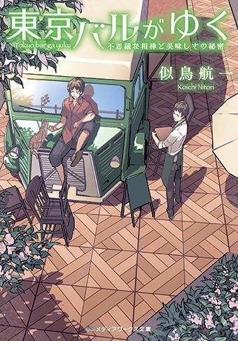 表紙:東京バルがゆく 不思議な相棒と美味しさの秘密