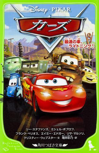 書影:カーズ 最速の車、ライトニング!