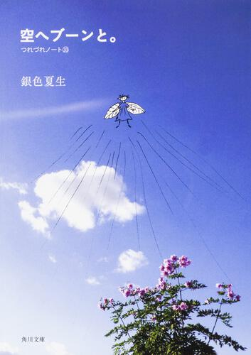 書影:空へブーンと。 つれづれノート33