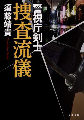書影:捜査流儀 警視庁剣士