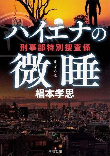 書影:ハイエナの微睡 刑事部特別捜査係