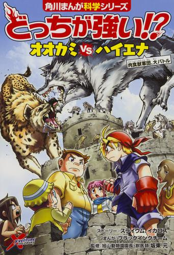 書影:どっちが強い!? オオカミvsハイエナ 肉食獣軍団、大バトル