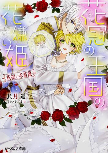 表紙:花冠の王国の花嫌い姫 祝福の赤薔薇