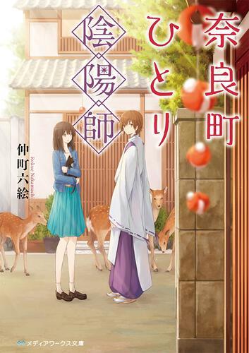表紙:奈良町ひとり陰陽師