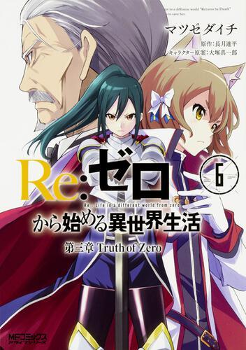 表紙:Re:ゼロから始める異世界生活 第三章 Truth of Zero 6