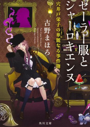 書影:セーラー服とシャーロキエンヌ 穴井戸栄子の華麗なる事件簿