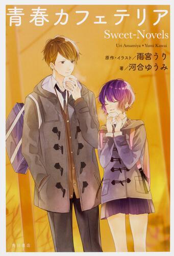 青春カフェテリア Sweet-Novels 表紙