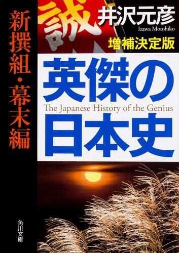 書影:英傑の日本史 新撰組・幕末編 増補決定版