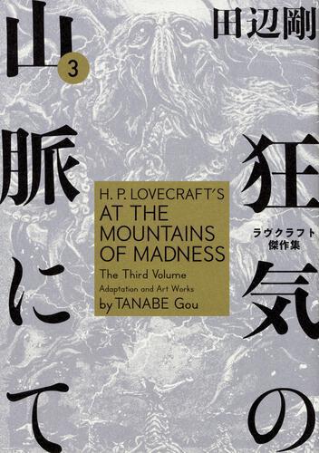表紙:狂気の山脈にて 3 ラヴクラフト傑作集