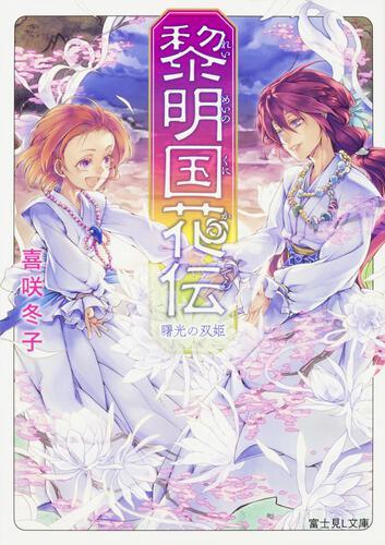黎明国花伝 曙光の双姫