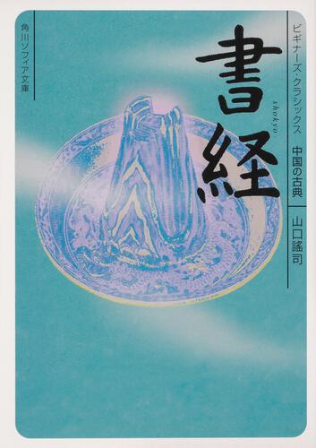 書影:書経 ビギナーズ・クラシックス 中国の古典