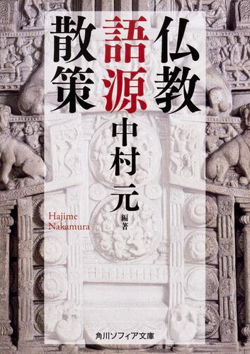 書影:仏教語源散策