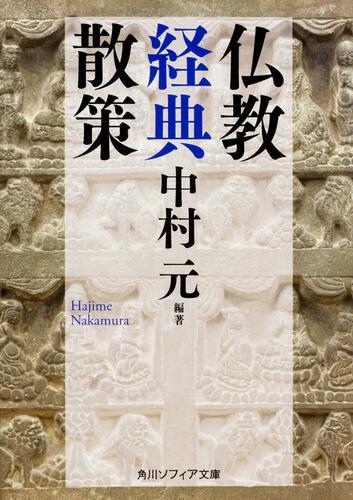 書影:仏教経典散策