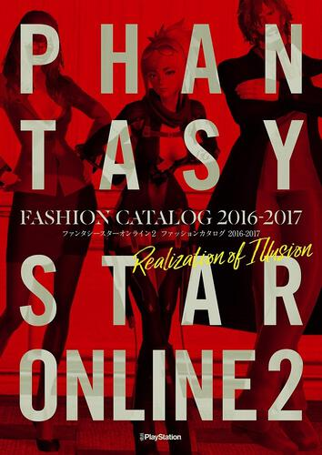 ファンタシースターオンライン2 ファッションカタログ2016-2017Realization of Illusion