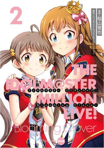 アイドルマスター ミリオンライブ! Blooming Clover 2 オリジナルCD付き限定版