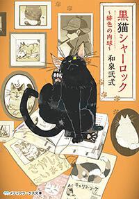 表紙:黒猫シャーロック ~緋色の肉球~