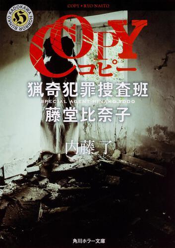 書影:COPY 猟奇犯罪捜査班・藤堂比奈子
