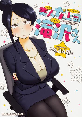 書影:美人女上司滝沢さん