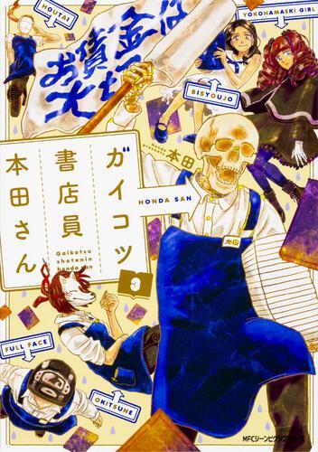 書影:ガイコツ書店員 本田さん (3)