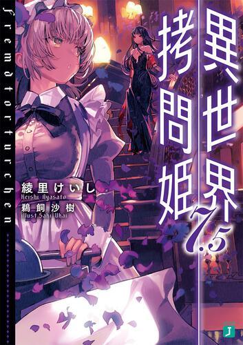 書影:異世界拷問姫7.5