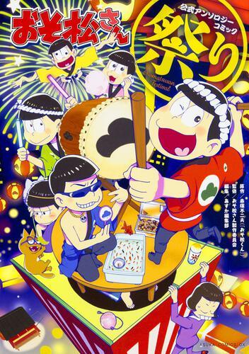 書影:おそ松さん公式アンソロジーコミック【祭り】
