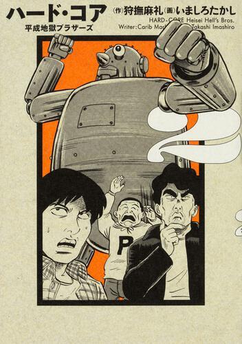 表紙:ハード・コア 平成地獄ブラザーズ 2