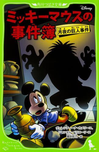 書影:ミッキーマウスの事件簿 月夜の巨人事件