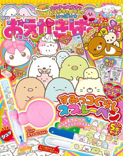 電撃PlayStation 2017年12/16号 増刊 おえかきぱふぇ Vol.4