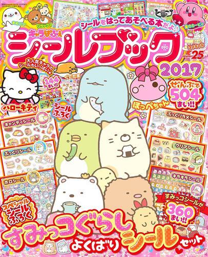 電撃Nintendo 2017年10月号増刊 キャラぱふぇ  シールブック 2017
