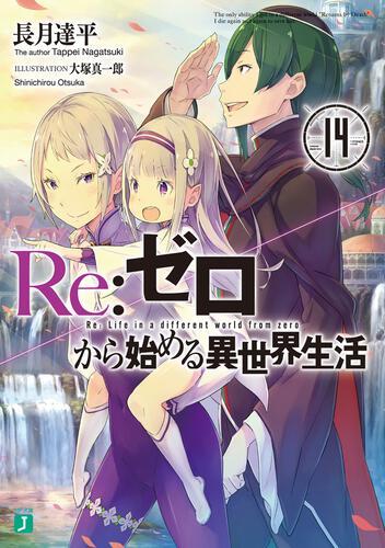 書影:Re:ゼロから始める異世界生活14