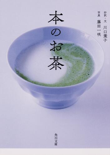書影:本のお茶