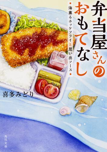 書影:弁当屋さんのおもてなし 海薫るホッケフライと思い出ソース