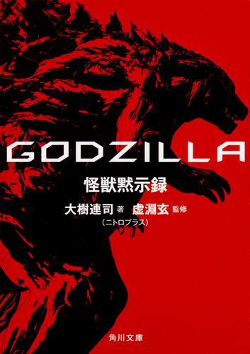 書影:GODZILLA 怪獣黙示録