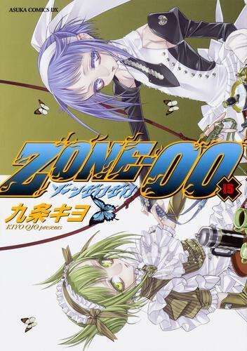 書影:ZONE‐00 第15巻