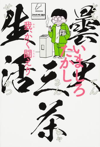 表紙:曇天三茶生活 我、かく闘えり