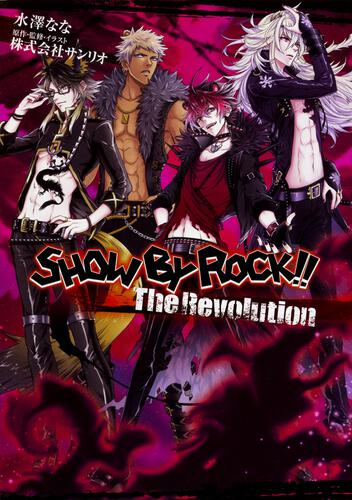 書影:SHOW BY ROCK!! The Revolution