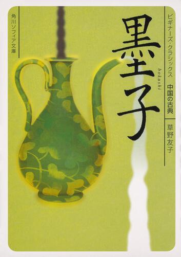 書影:墨子 ビギナーズ・クラシックス 中国の古典
