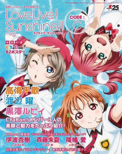 電撃G's magazine 2017年11月号 増刊 ラブライブ!サンシャイン!! CODE:C